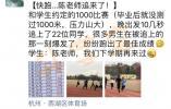 """""""专注挖坑坑自己"""":偷练一个月长跑,杭州这位班主任还是被学生""""坑""""了"""