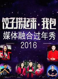 饺子捞起来·我包 媒体融合过年秀 2016