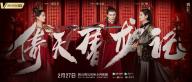 新版《倚天屠龙记》2.27开播 风云再起