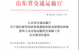 山东省交通运输厅:疫情防控物资和人员应急运输车辆免费优先通行