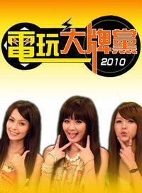 电玩大牌党 2010