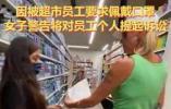 """女子自称来自""""自由呼吸机构"""",警告超市店员不要再要求顾客戴口罩"""