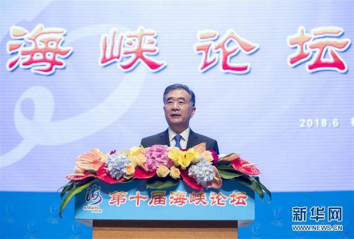 6月6日,第十届海峡论坛在厦门隆重举行。中共中央政治局常委、全国政协主席汪洋出席论坛开幕式并致辞。