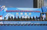 第22届海峡两岸(龙港)印刷与文化产业博览会在龙港开幕