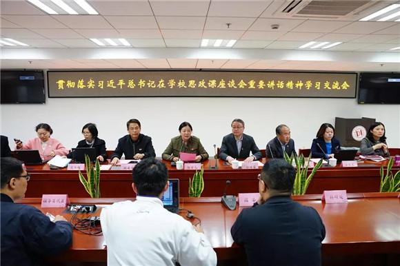 上海电机学院师生热议总书记的