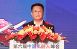 第六届中国机器人峰会暨智能经济人才峰会开幕