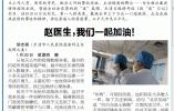 乐清市人民医院感染科主任赵晖在隔离病房的35个日夜