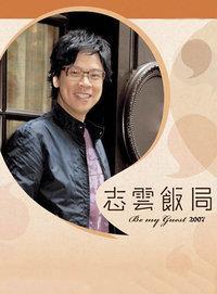 志云饭局 2007