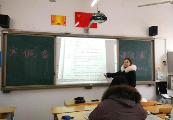 荥阳六小寒假集体备课展示交流:优化备课,促进教师专业成长