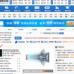 中國物訊網