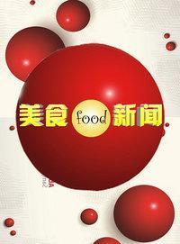 美食新闻 2011