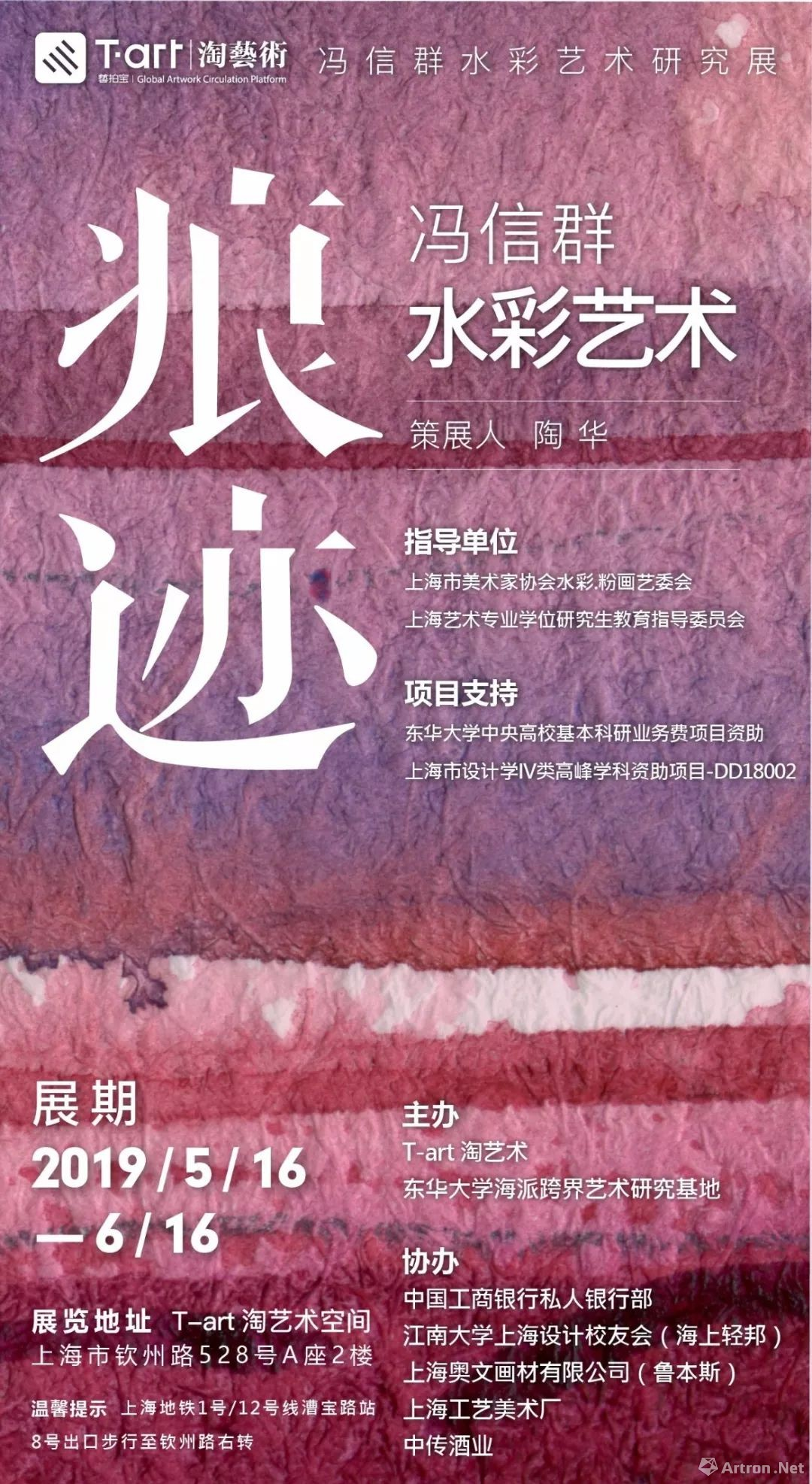 """""""痕迹""""冯信群水彩艺术研究展启幕:绘画是最柔软的生活态度"""