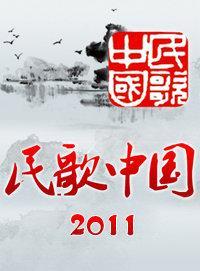 民歌·中国 2011