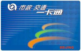 北京市政交通一卡通 图册
