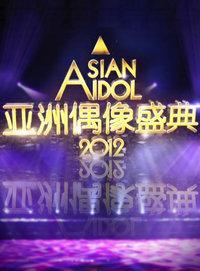 亚洲偶像盛典 2012