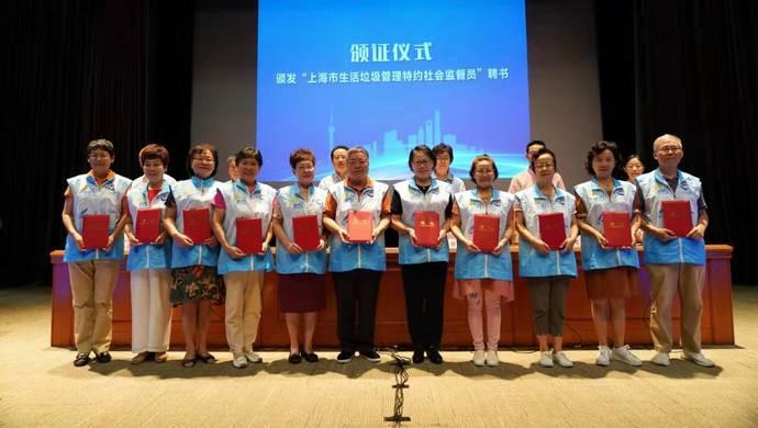 上海21名特约监督员上岗,专盯垃圾分类,他们发现了什么?