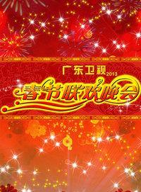 广东卫视春节联欢晚会 2013