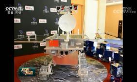嫦娥四号月球车外形首次公开