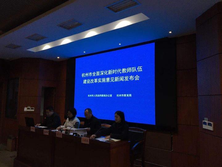 """杭州将率先实现教师平均工资收入高于公务员平均工资,""""教育家型""""卓越校长将一次性给予百万奖励"""