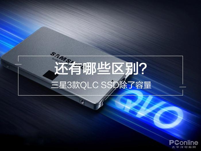 三星3款QLC SSD除了容量,还有哪些区别?