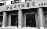 """民宿""""小盆景"""" 探访上虞绿水青山间的红色记忆"""