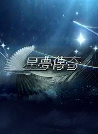 星梦传奇 2013