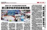 """浙江日报刊文丨舟山跨海大桥装上5G""""眼"""""""