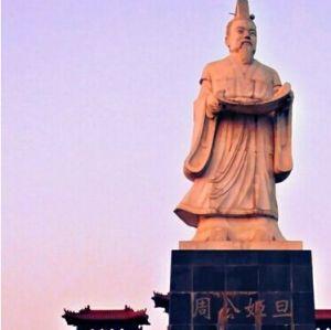 周公姬旦塑像