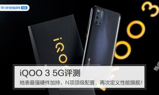 iQOO 3 5G评测:N项顶级配置,再次定义性能旗舰!
