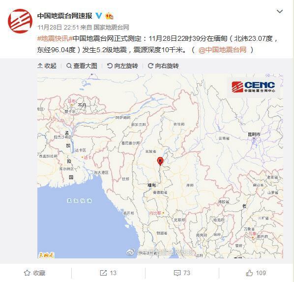 缅甸发生5.2级地震 震源深度10千米