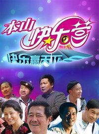 本山快乐营 2012