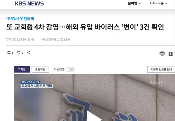 韩国检出3例变异新冠病毒 京畿道教会集体感染出现第4代