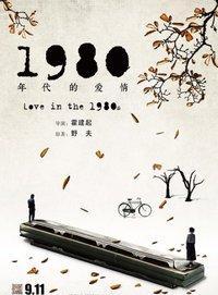 1980年代的爱情