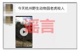杭州野生动物园就网传信息发布辟谣声明