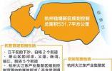 杭州钱塘新区战略规划正式发布!规划2035 展望2050