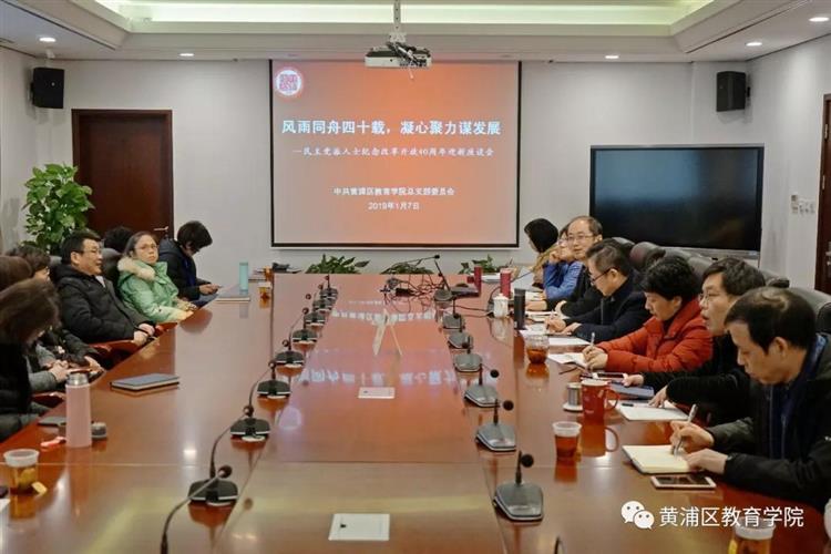 黄浦区教育学院召开民主党派人士纪念改革开放40周年迎新座谈会