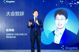 赵燕锡:构建共生生态平台 更好为分分快3分分快3技巧技巧 企业 赋能