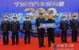 全国第15城 宁波汽车保有量突破300万辆