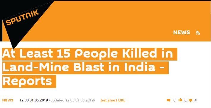 印度安全部门人员遭遇地雷爆炸 至少有15人死亡