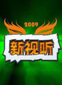 新视听 2009