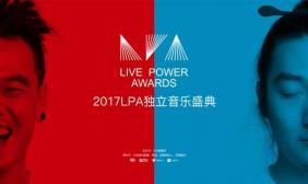 太合音乐联合55大Livehouse推出LPA独立音乐盛典 盘点2017音乐现场演出