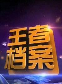 王者档案 2012