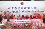 110个日子献礼110周年 南京游府西街小学110岁啦