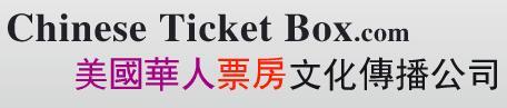 美国华人票房文化传播公司