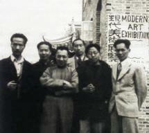 1945年庞薰琹(左二)与吴作人、雷圭元等
