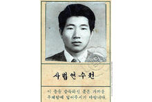 青年卢武铉——草根逆袭的典型
