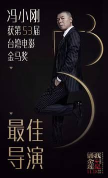 《我不是潘金莲》获得第53届金马奖最佳导演奖