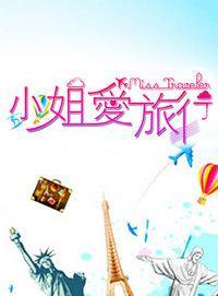 小姐爱旅行 2012