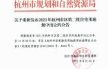 重磅!封頂下調5%、限購5宗、到達上限搖號 杭州土拍規則再調整