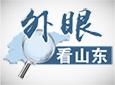 央视新闻联播为青岛海关青岛港货物通关提效降费点赞